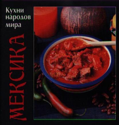 Руфанова Е. (сост.) Мексика руфанова е сост фаршированные овощи