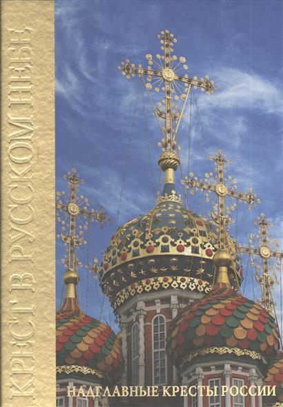 Крест в русском небе
