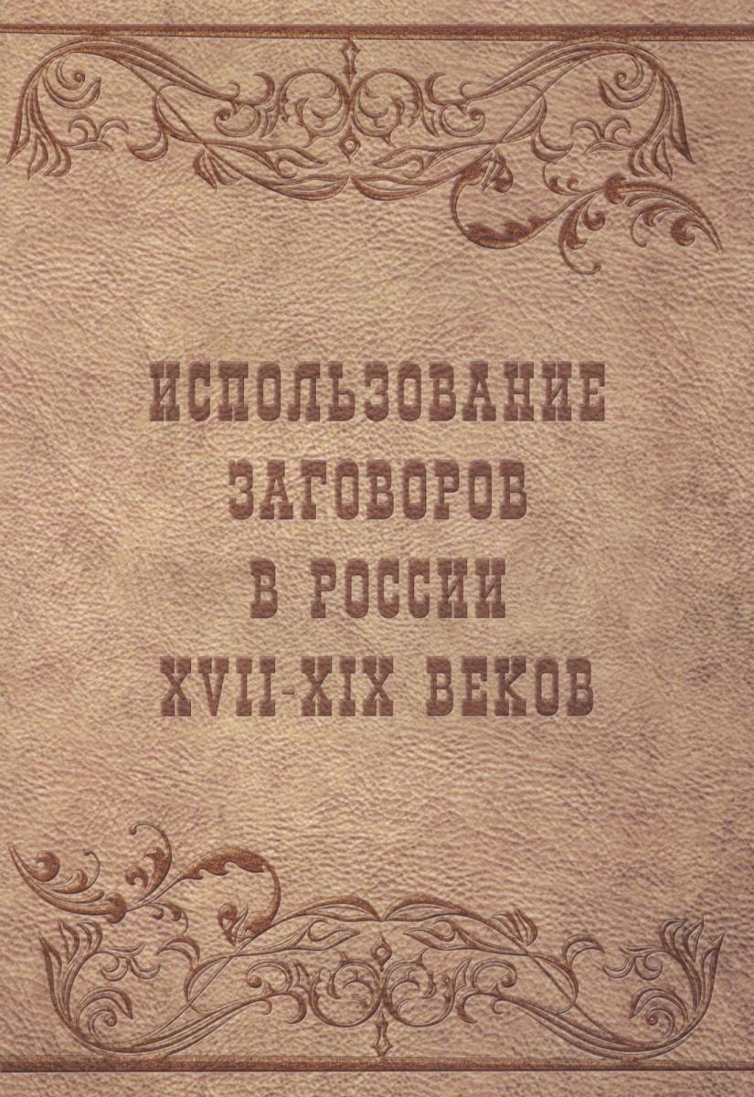 Использование заговоров в России XVII – XIX веков