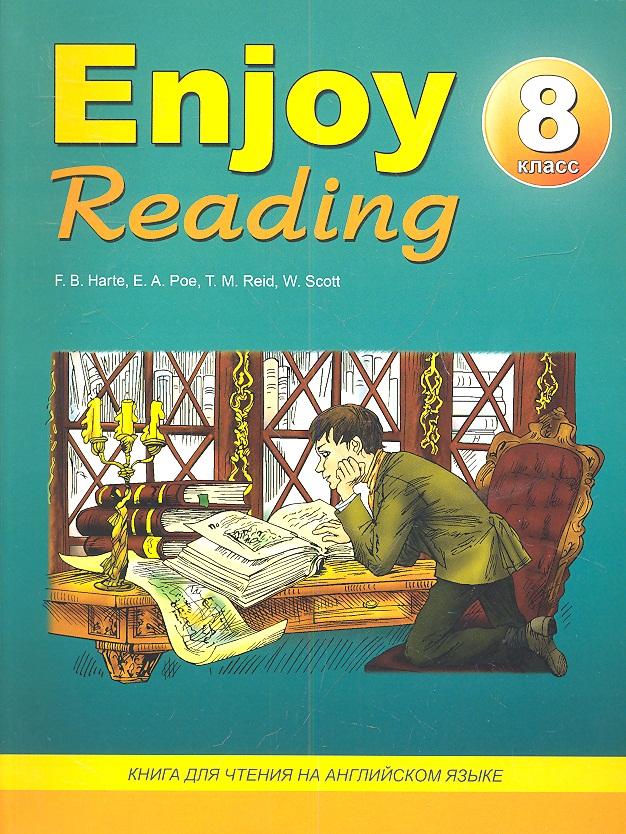 Чернышова Е. Enjoy Reading. 8 класс. Книга для чтения на английском языке ISBN: 9785949621806 драйзер т сестра кэрри книга для чтения на английском языке