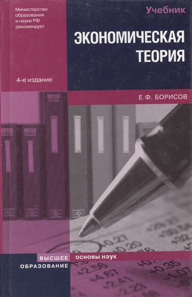 Экономическая теория Борисов