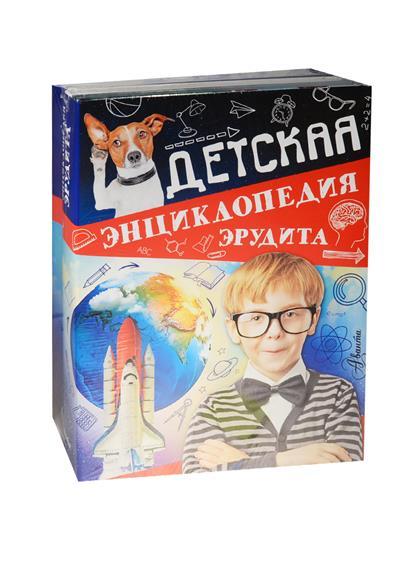 Детская энциклопедия эрудита (комплект из 3-х книг)