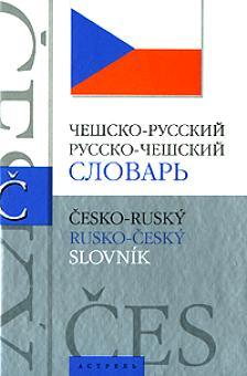 Длуги Д. Чешско-русский Русско-чешский словарь
