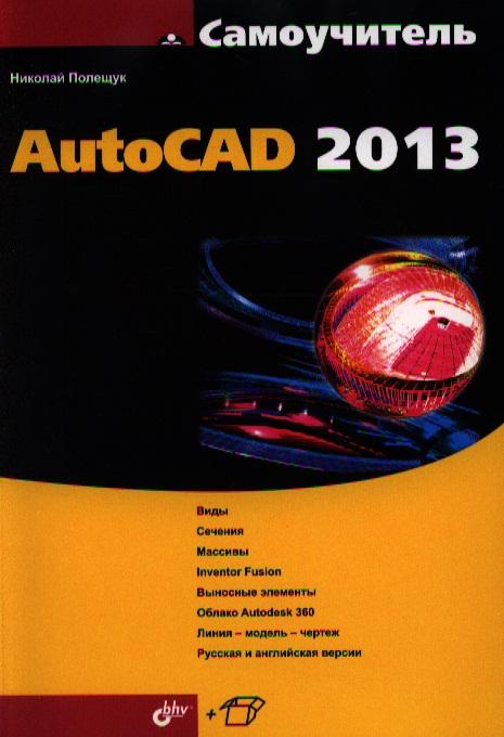Полещук Н. Самоучитель AutoCAD 2013 autocad 2006 самоучитель