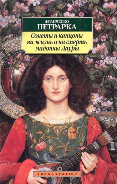 Петрарка Ф. Сонеты и канцоны на жизнь смерть мадонны Лауры