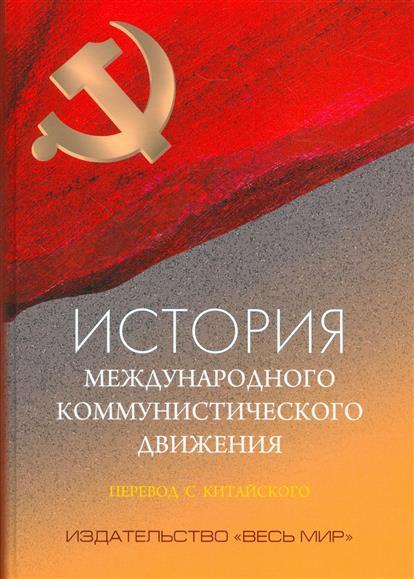 История международного коммунистического движения. Учебное пособие