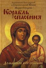 Архиепископ Иоанн Корабль спасения