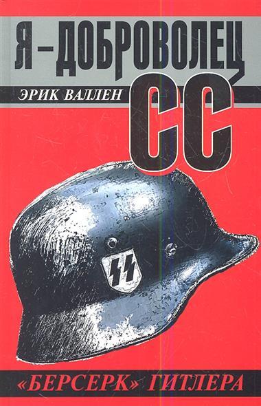 """Я - доброволец СС. """"Берсерк"""" Гитлера"""