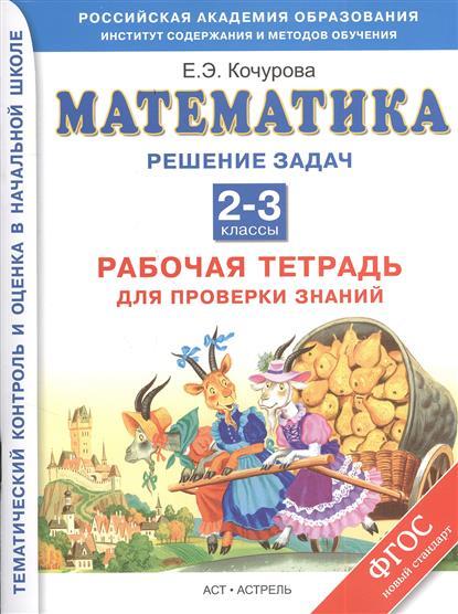 Математика. Решение задач. Рабочая тетрадь для проверки знаний. 2-3 классы