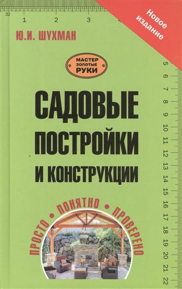 Шухман Ю. Садовые постройки и конструкции