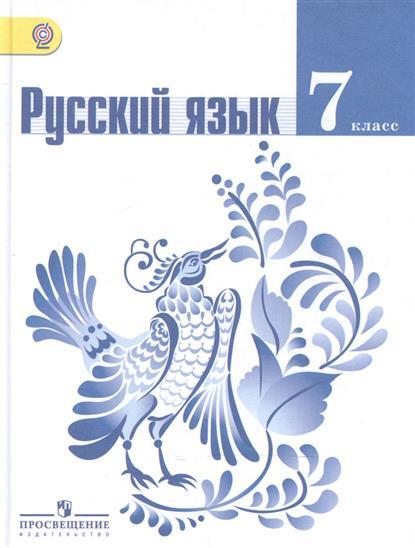 Русский язык. 7 класс. Учебник для общеобразовательных организаций