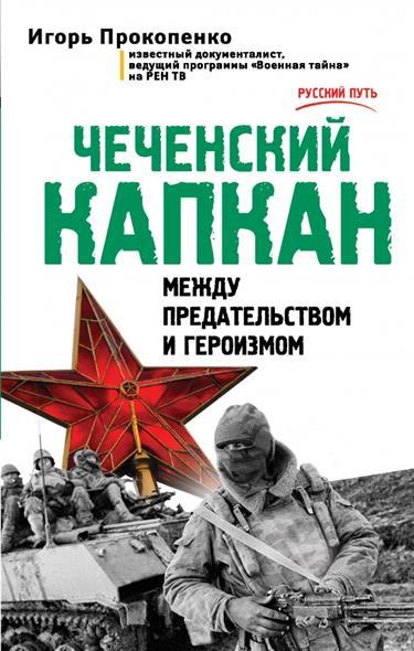 Чеченский капкан. Между предательством и героизмом