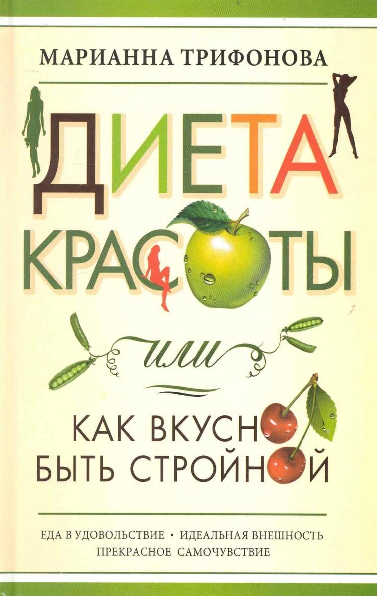 Диета Марианны Трифоновой: меню для всех психологических типов