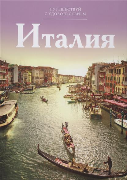Жесткова Н. Путешествуй с удовольствием. Том 3. Италия ISBN: 4607071487653