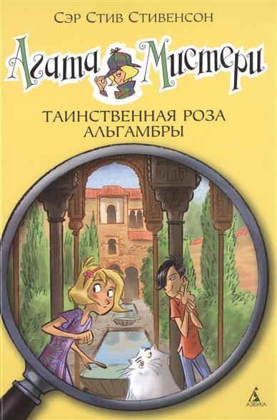 Агата Мистери. Таинственная роза Альгамбры