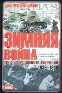 Зимняя война Советское нападение на Финляндию 1939-1940