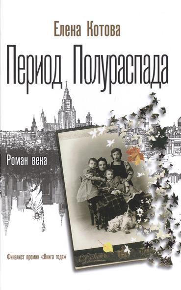 Котова Е. Период Полураспада