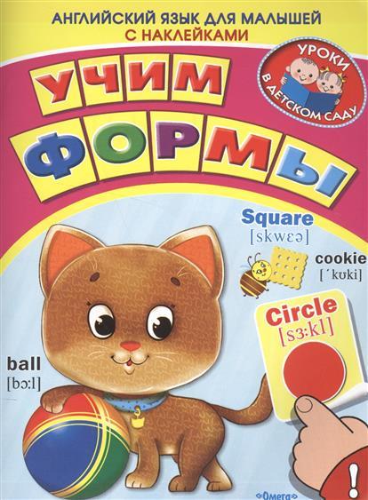 Английский язык для малышей. Учим формы. Книжка с наклейками
