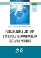 Региональная система в условиях инновационного сценария развития. Управленческий аспект. Монография