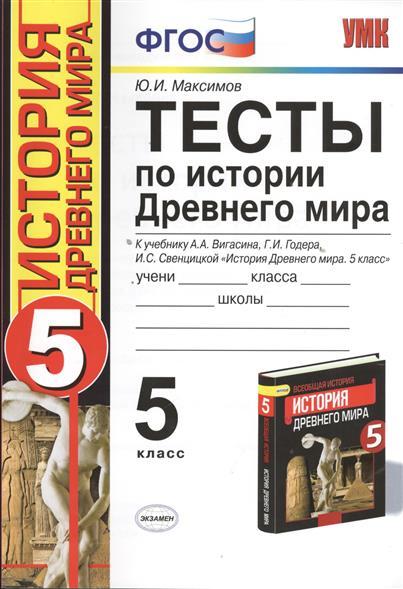 Тесты по истории Древнего мира. 5 класс. К учебнику А.А. Вигасина, Г.И. Годера, И.С. Свенцицкой