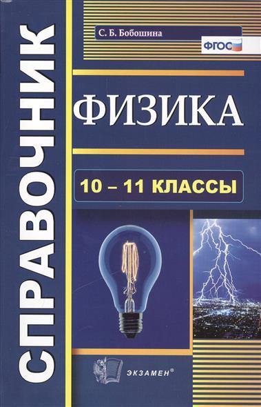 Физика. Справочник. 10-11 классы