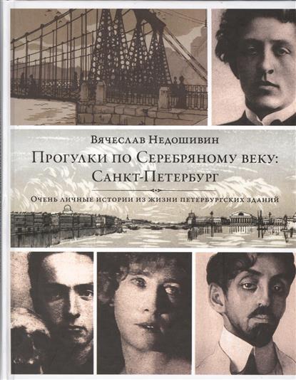 Недошивин В.: Прогулки по Серебряному веку: Санкт-Петербург. Очень личные истории из жизни петербургских зданий