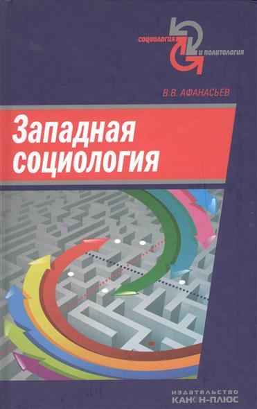 Афанасьев В. Западная социология
