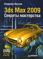 Верстак В. 3ds Max 2009 Секреты мастерства стиренко а 3ds max 2009 2011 самоучитель