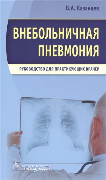 Внебольничная пневмония. Руководство для практикующих врачей