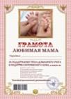Грамота Любимая мама (АВ0000270) (Мастер)