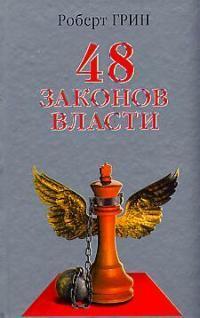 Грин Р. 48 законов власти роберт грин 48 законов власти законы 17 32