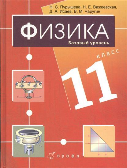 Физика. 11 класс. Базовый уровень. Учебник для общеобразовательных учреждений. 3-е издание (+CD)