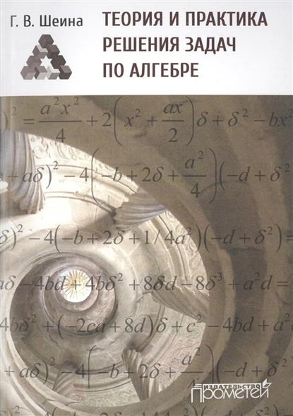 Шеина Г. Теория и практика решения задач по алгебре. Часть 1. Учебное пособие все цены