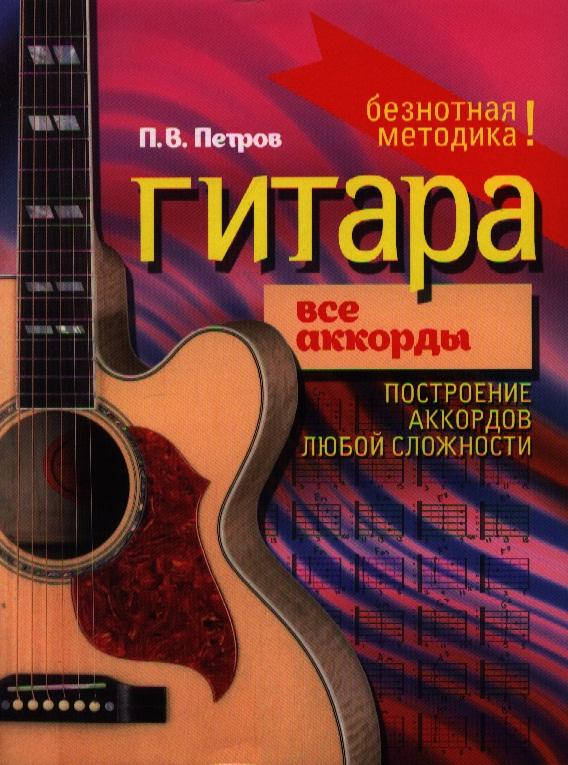 Петров П. Гитара. Все аккорды гитара аккорды схемы обозначения
