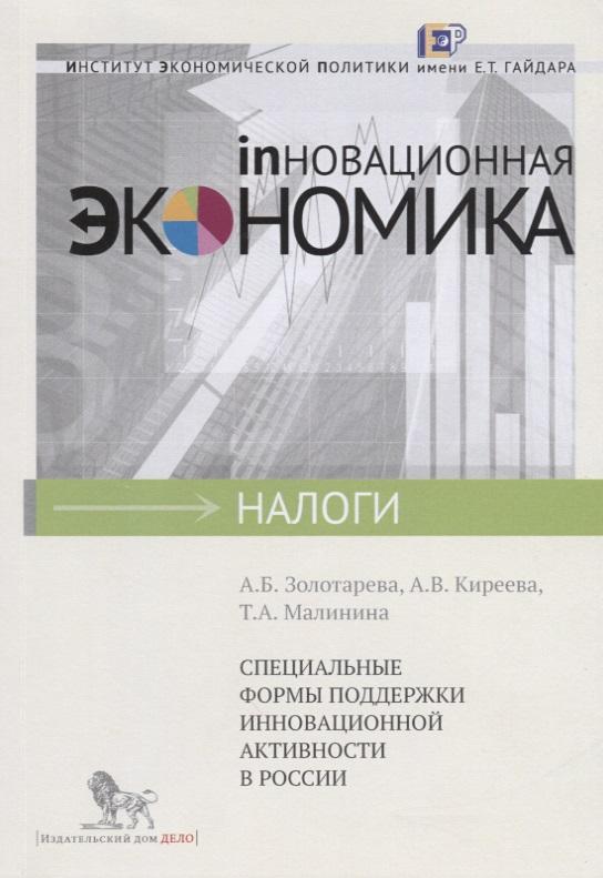 Золотарева А.: Специальные формы поддержки инновационной активности в России