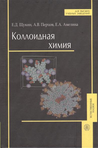 Щукин Е. Коллоидная химия е с мухачева коллоидная химия шпаргалка