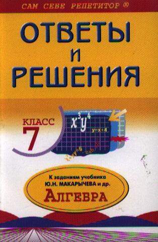 Алгебра. 7 класс. Ответы и решения. К учебнику Макарычева