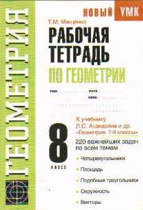 Мищенко Т. Геометрия Р/т 8 кл какую машину за 450 т р
