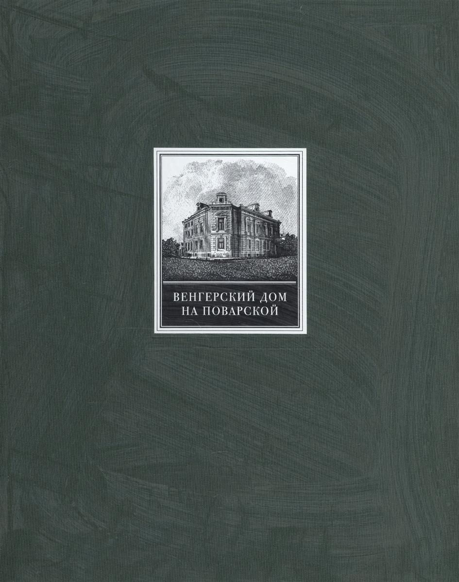 Книга Венгерский дом на Поварской. Датиева Н., Варга Е.