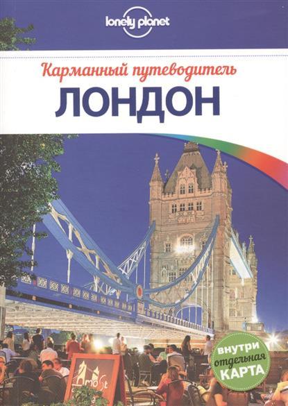 Филу Э. Лондон. Карманный путеводитель ISBN: 9785699775514