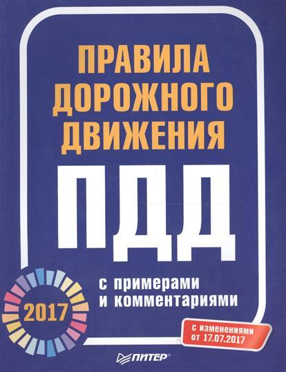 Правила дорожного движения 2017 с примерами и комментариями (с изменениями от 17.07.2017) от Читай-город