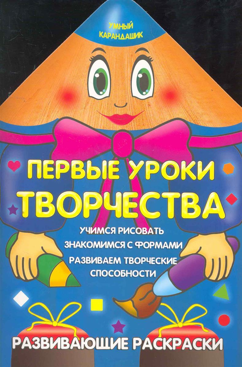 Захарова О. (сост.) Р Первые уроки творчества планшетик первые уроки