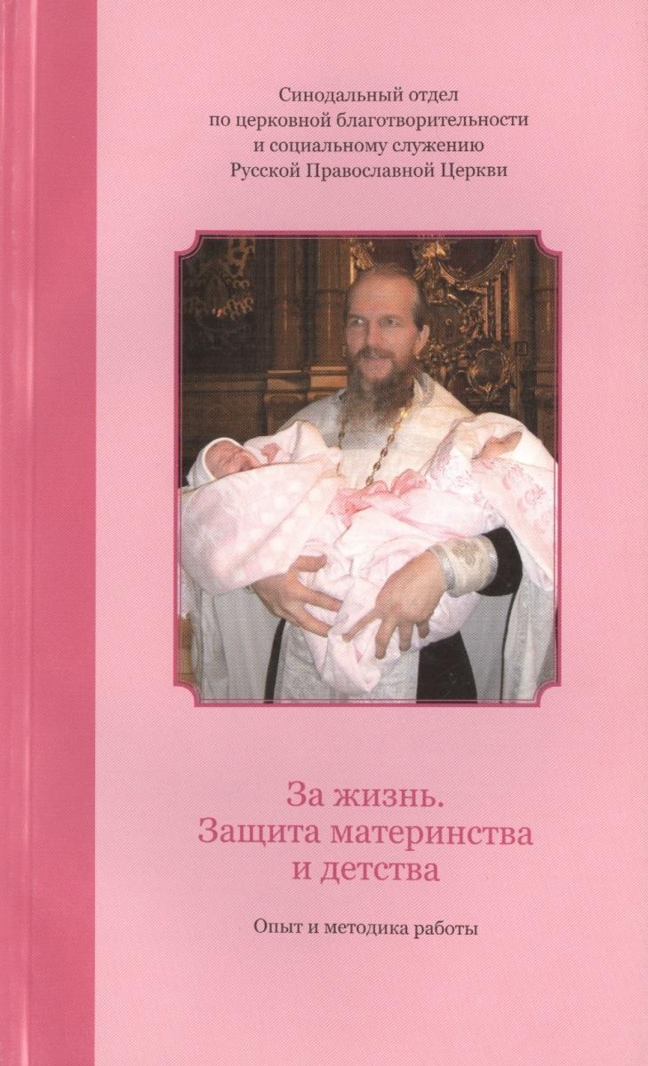 Чеснаков С., Тарасов И. (сост.) За жизнь. Защита материнства и детства. Опыт и методика работы
