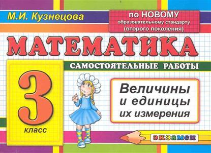 Математика 3 кл. Величины и единицы их измер. Самост. работы