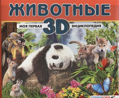 Балоги И., Шел Л. Животные. Моя первая 3D энциклопедия гальперштейн л моя первая энциклопедия