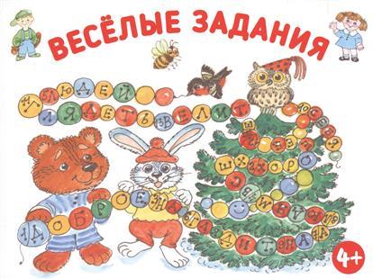 Шумилкина И., Смирнова Е., Шахгелдян А. (худ.) Веселые задания. Развиваем память ISBN: 9785000541142