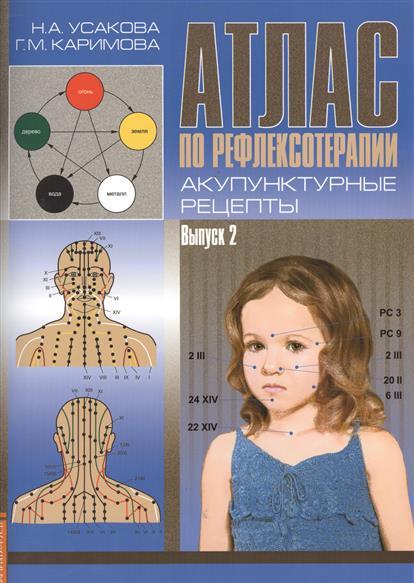 Атлас по рефлексотерапии. Акупунктурные рецепты. Выпуск 2 (+CD)