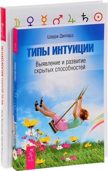 Типы интуиции + Психология типов тела (комплект из 2-х книг)