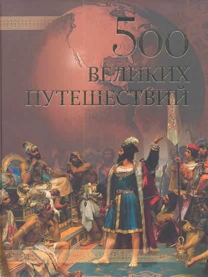 Низовский А. 500 великих путешествий