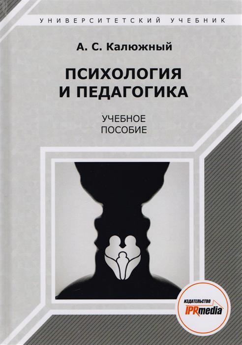 Калюжный А. Психология и педагогика. Учебное пособие
